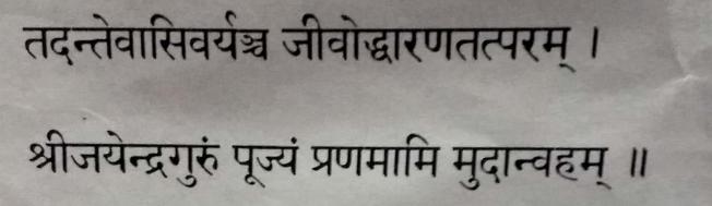 1549031430398-png.7035 Brhadharanyaka Upanishad Sloka 1.4.15 and 1.4.16