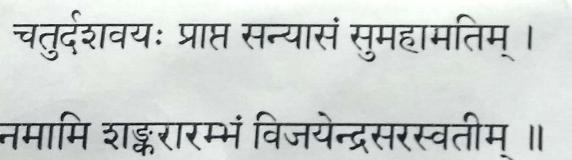 1549031487420-png.7036 Brhadharanyaka Upanishad Sloka 1.4.15 and 1.4.16
