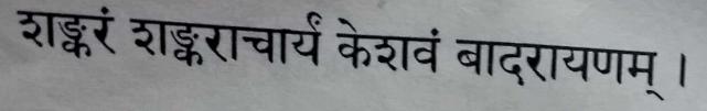 1549031905826-png.7038 Brhadharanyaka Upanishad Sloka 1.4.15 and 1.4.16
