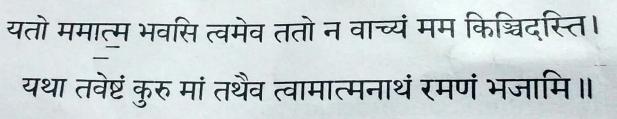 1549032142151-png.7040 Brhadharanyaka Upanishad Sloka 1.4.15 and 1.4.16