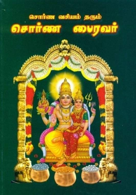 1553760771175-png.7257 Sorna Bhairavar