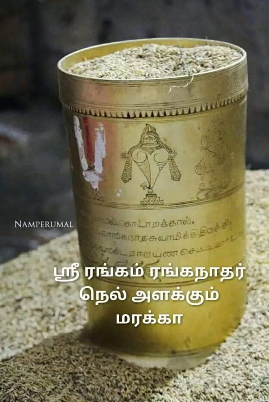 1553760970432-png.7260 Srirangam ranganathar nel alakkum marakka
