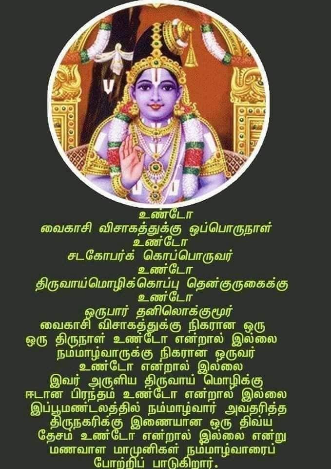 1558156723992-png.7439 வைகாசி விசாகம் !