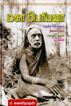 1570203561184-png.8029 குருவே சரணம்..