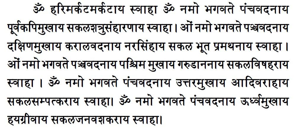 Panchamuga Anjaneyar Mantram - Tamil Brahmins Community