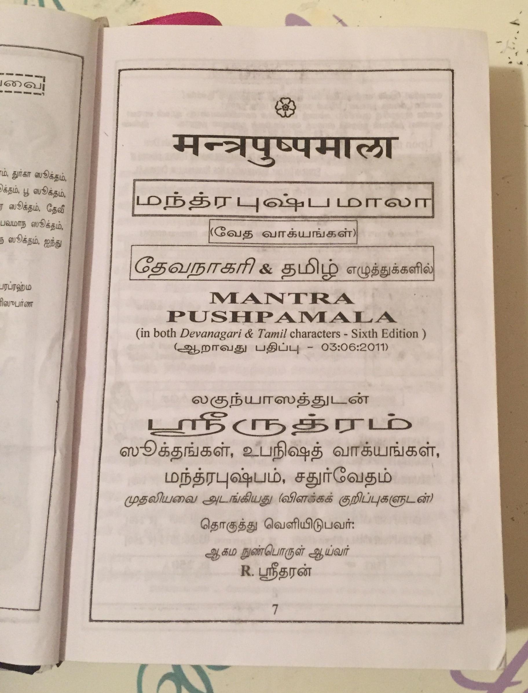 img_4244-jpg.7095 Sri Rudram Chamakam - Tamil script with svara and the Akshara sabdha annotation