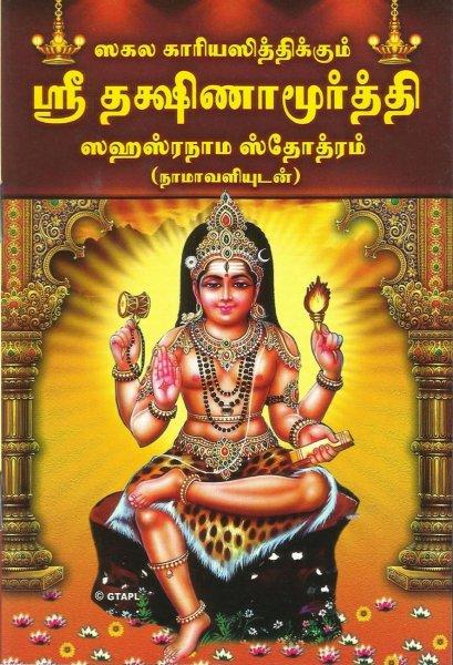 Sri Dakshinamurthy Sahasranamam Stotram and Namavali