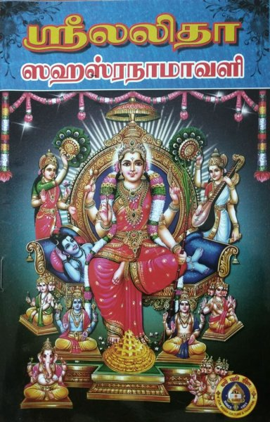 Sri_Lalitha_Sahasranamavali.jpg