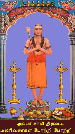 ApparPerundhagaiyaar.png