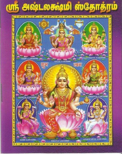 Sri Ashtalakshmi Stotram PDF in Tamil