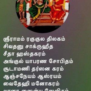 Amavasai Tharpanam in Tamil - Tamil Brahmins Community